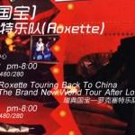 2012-03-12 14 Beijing Shanghai 02