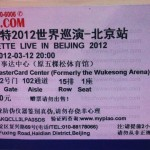 2012-03-12 Beijing