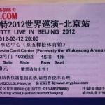 2012-03-12 Beijing