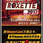 2012-03-12 Beijing 04